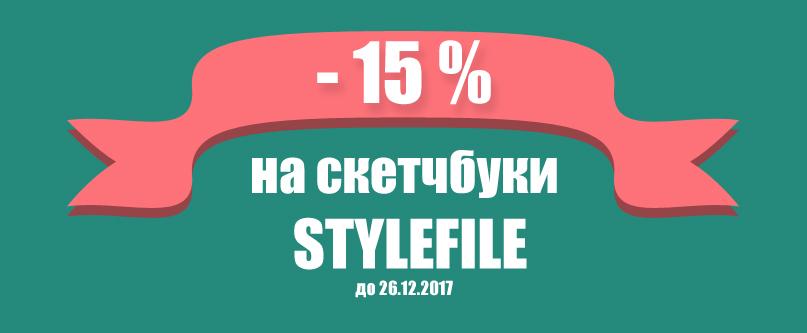 Скидка 15% на скетчбуки Stylefile. Успей до 26 декабря!