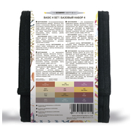 Набор маркеров SKETCHMARKER Basic 4 set 12 - Базовые оттенки сет 4 (12 маркеров + сумка органайзер)