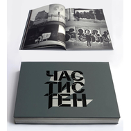 """Книга Алексея Партола """"Части Стен 2"""" (2 тома)"""