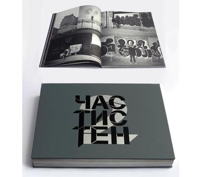 """Книга Алексея Партола """"Части Стен 2"""", том 2, фото 1"""