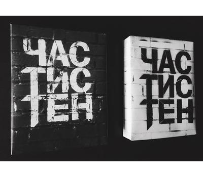 """Книга Алексея Партола """"Части Стен 2"""", том 2, фото 3"""